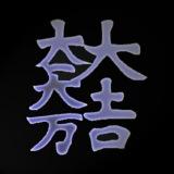 asien_symbol0045