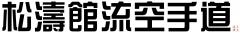 shotokan_ryu_karate_do_2