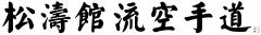 shotokan_ryu_karatedo6