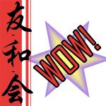 Das Yu Wa Kai des KDNW 2016