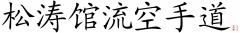 shotokan_ryu_karate_do1