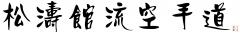 shotokan_ryu_karate_do5