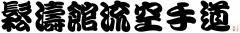 shotokan_ryu_karate_do_10