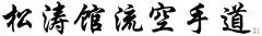 shotokan_ryu_karate_do_3
