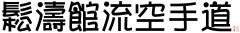 shotokan_ryu_karate_do_9