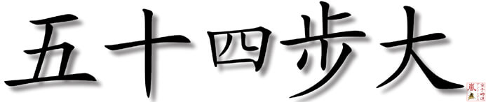 kata zeichen gojushiho dai