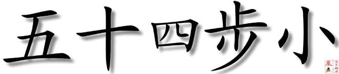 kata zeichen gojushihosho