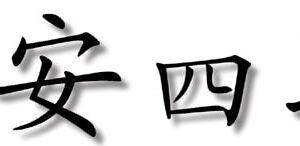 kata zeichen heian yondan