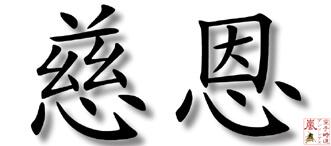 kata zeichen jion