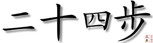 kata zeichen nijushiho