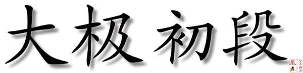 kata zeichen taikyoku shodan