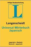 japanisch-uviversal-woerterbuch-klein