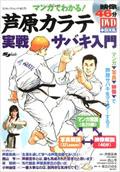 japanisches-karate-buch-klein