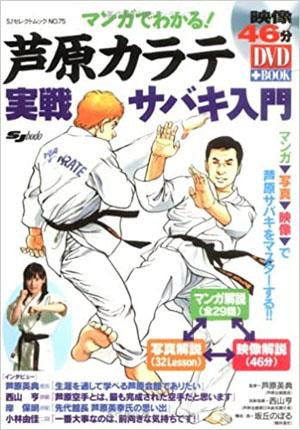 japanisches-karate-buch