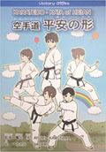 japanisches-kinder-karate-buch-klein