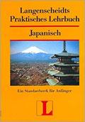 japansich-lehrbuch-praktisch-klein