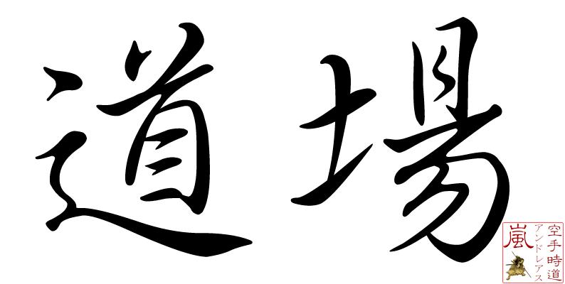kanji-dojo-ort-des-weges