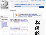Shotokan – Wikipedia, the free encyclopedia
